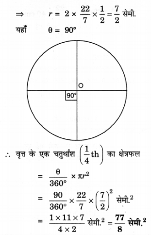 UP Board Solutions for Class 10 Maths Chapter 12 Areas Related to Circles page 252 2.1