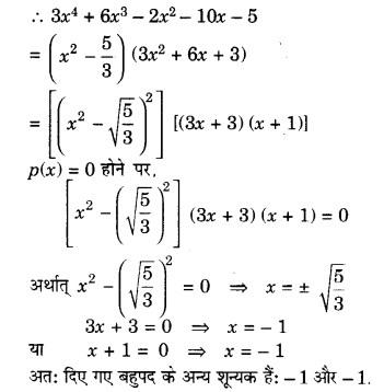 UP Board Solutions for Class 10 Maths Chapter 2 page 39 3.2