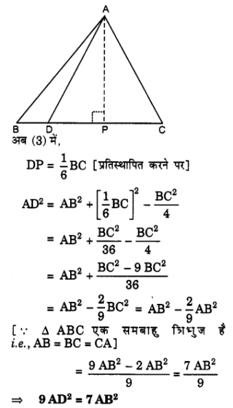 UP Board Solutions for Class 10 Maths Chapter 6 page 164 15.1