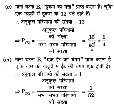UP Board Solutions for Class 10 Maths Chapter 15 Probability page 337 14.2
