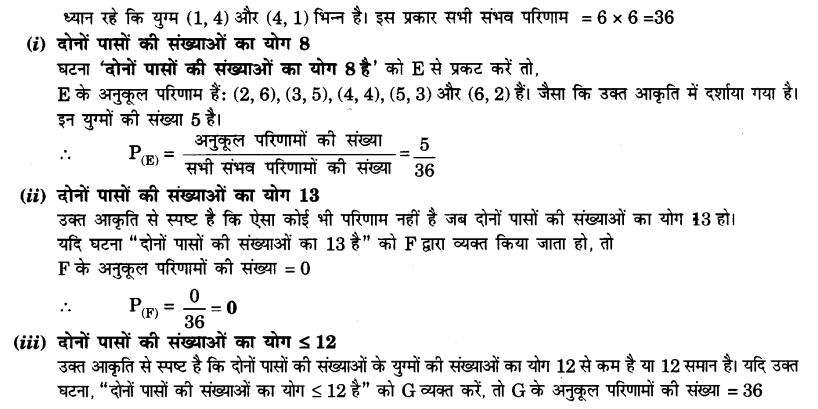 UP Board Solutions for Class 10 Maths Chapter 15 Probability page 337 22.2