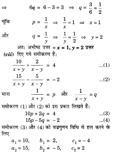 UP Board Solutions for Class 10 Maths Chapter 3 page 74 1.11