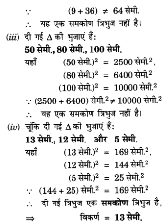 UP Board Solutions for Class 10 Maths Chapter 6 page 164 1.1
