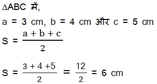 NCERT Solutions For Maths Class 9 Heron's Formula Hindi Medium 12.2 2.1