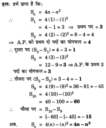 UP Board Solutions for Class 10 Maths Chapter 5 page 124 11