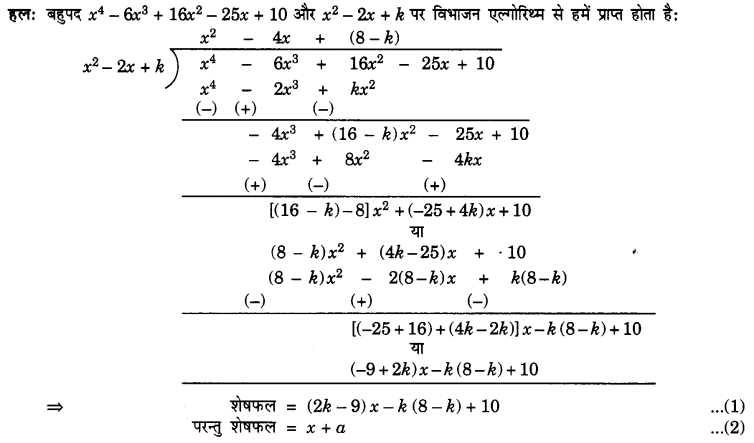 UP Board Solutions for Class 10 Maths Chapter 2 page 40 5