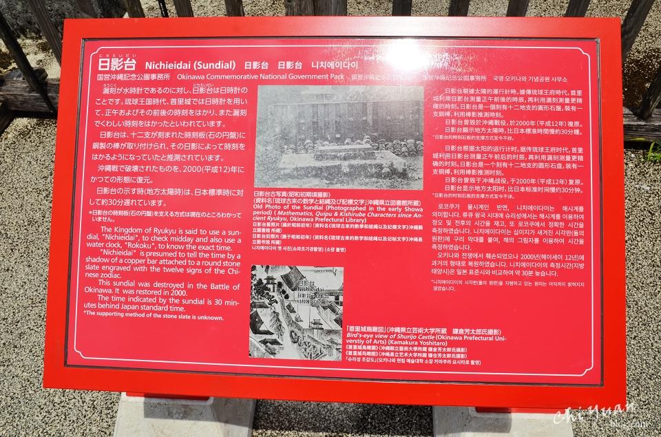 沖繩首里城17.JPG