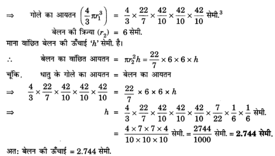 UP Board Solutions for Class 10 Maths Chapter 13 Surface Areas and Volumes page 276 1.1