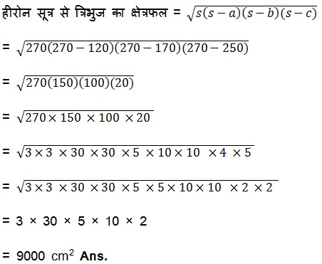 NCERT Solutions for Class 9 Maths Chapter 12 (Hindi Medium) 12.1 5.1