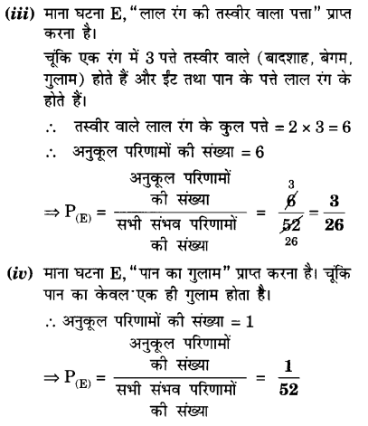 UP Board Solutions for Class 10 Maths Chapter 15 Probability page 337 14.1