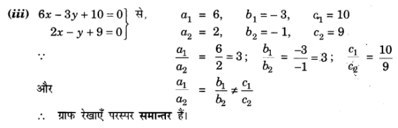 UP Board Solutions for Class 10 Maths Chapter 3 page 55 2.1