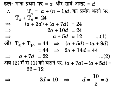 UP Board Solutions for Class 10 Maths Chapter 5 page 116 18
