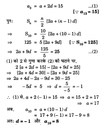 UP Board Solutions for Class 10 Maths Chapter 5 page 124 3.2
