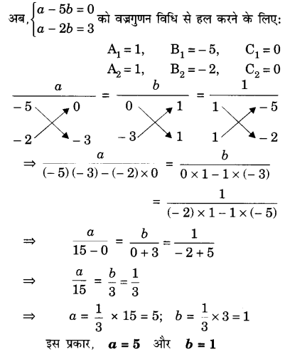 NCERT Solutions for Class 10 Maths Chapter 3 Pairs of Linear