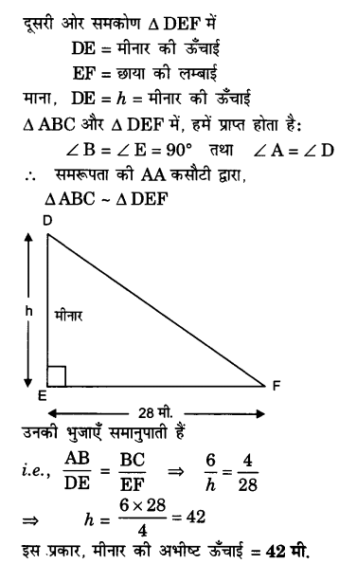 UP Board Solutions for Class 10 Maths Chapter 6 page 153 15.1