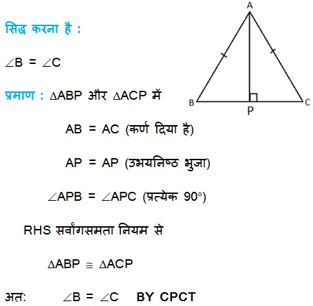 NCERT Maths Solutions For Class 9 Hindi Medium 7.3 5