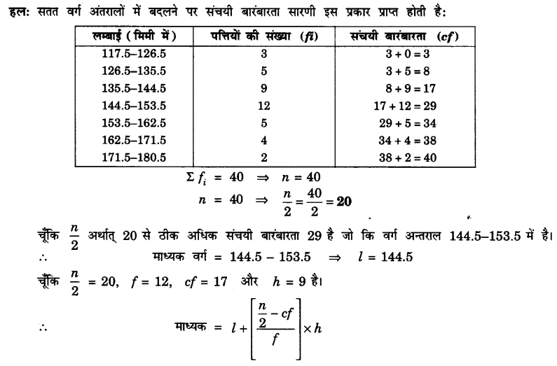 UP Board Solutions for Class 10 Maths Chapter 14 Statistics page 314 4.1