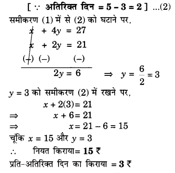 UP Board Solutions for Class 10 Maths Chapter 3 page 63 2.6