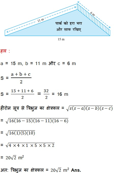 Class 9 Maths NCERT Solutions Hindi Medium 12.1 3