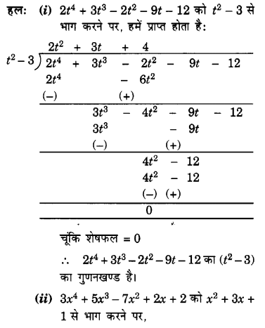 UP Board Solutions for Class 10 Maths Chapter 2 page 39 2