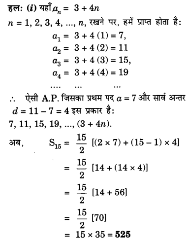 UP Board Solutions for Class 10 Maths Chapter 5 page 124 10