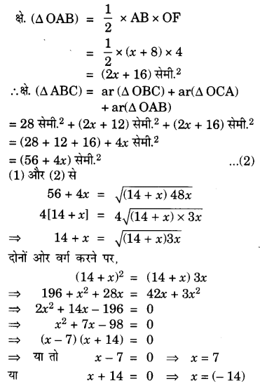 UP Board Solutions for Class 10 Maths Chapter 10 Circles page 236 12.3
