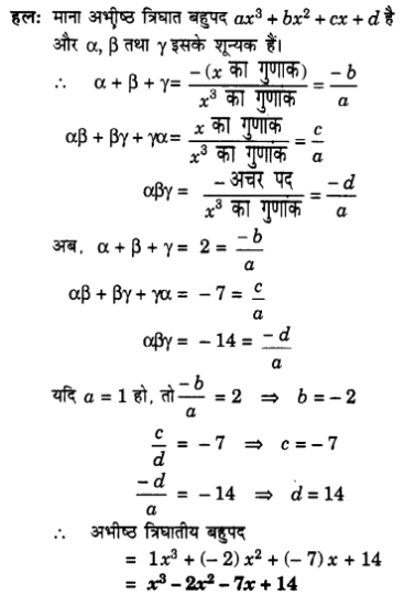 UP Board Solutions for Class 10 Maths Chapter 2 page 40 2