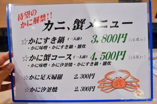 鳥取太平樂-8