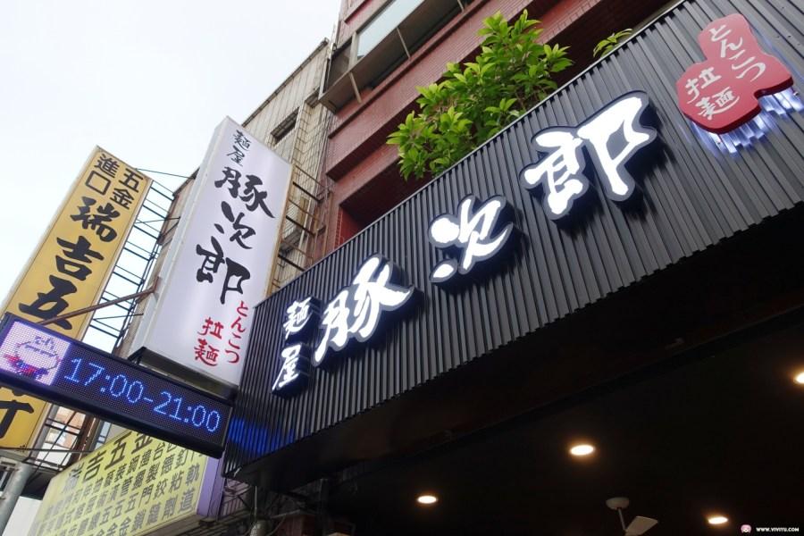 (關門大吉)[桃園美食]麵屋豚次郎拉麵~三民路上的平價拉麵店.現代化自動點餐機點餐.豚骨湯頭鹹淡適中 @VIVIYU小世界