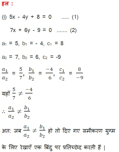 Maths Solutions For Class 10 NCERT Hindi Medium Chapter 3 Pairs of Linear Equations in Two Variables (Hindi Medium) 3.2 8