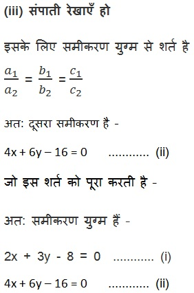 NCERT Solutions For Maths Class 10 Pairs of Linear Equations in Two Variables (Hindi Medium) 3.2 27