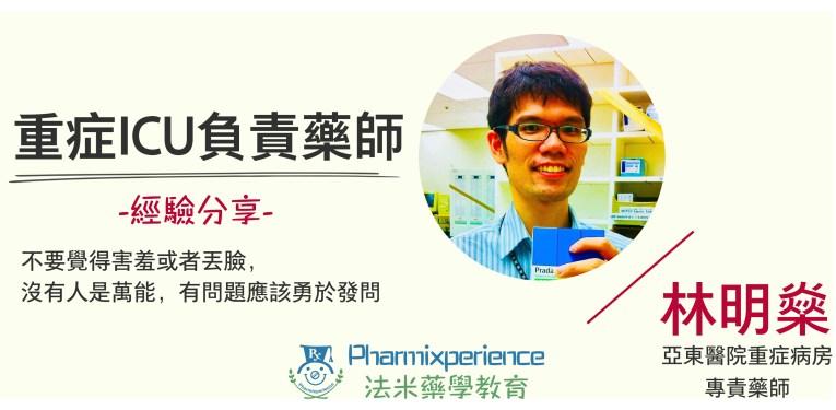 重症ICU負責藥師林明燊