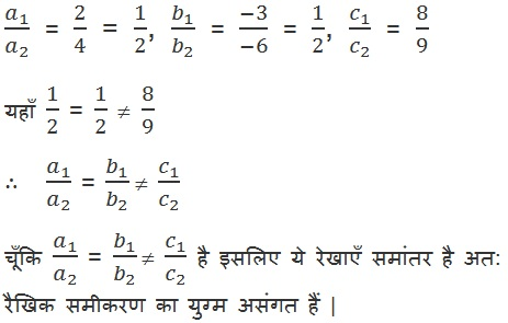 CBSE NCERT Solutions For Class 10 Maths Hindi Medium Pairs of Linear Equations in Two Variables (Hindi Medium) 3.2 13