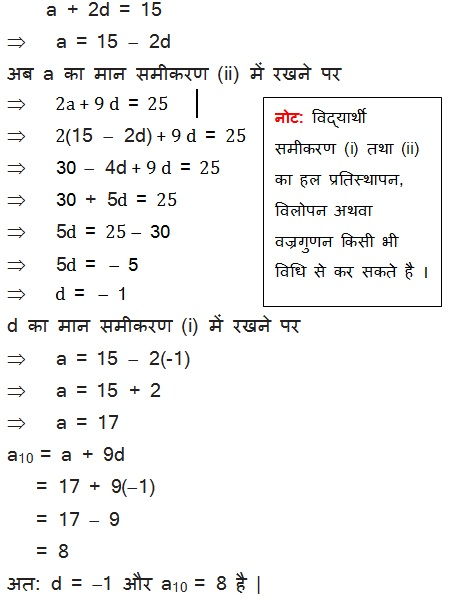Solutions For Maths NCERT Class 10 Hindi Medium 5.1 41