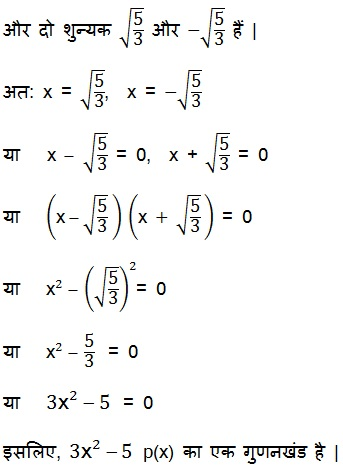 CBSE NCERT Maths Solutions For Class 10 Hindi Medium Chapter 2 Polynomial 2.3 33