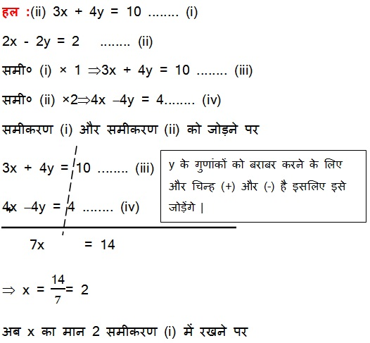 NCERT Solutions for Class 10 Maths Chapter 3 Pairs of Linear Equations in Two Variables (Hindi Medium) 3.2 61
