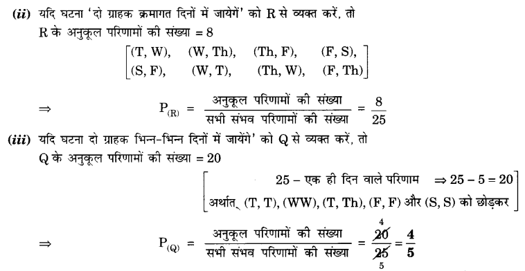 UP Board Solutions for Class 10 Maths Chapter 15 Probability page 341 1.1