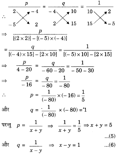 NCERT Solutions for class 10 Maths Chapter 3 Exercise 3.5 in English medium