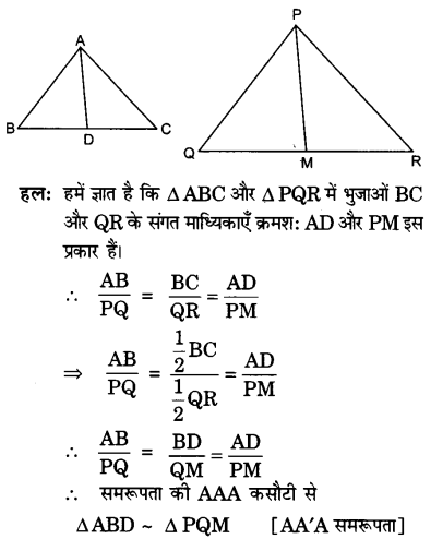 UP Board Solutions for Class 10 Maths Chapter 6 page 153 12