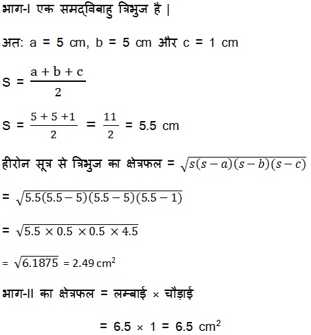 Heron's Formula Maths Solutions For Class 9 NCERT Hindi Medium 12.2 3.1