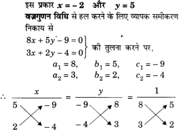 UP Board Solutions for Class 10 Maths Chapter 3 page 69 3.1
