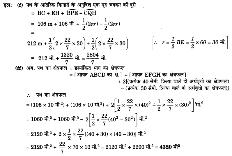 UP Board Solutions for Class 10 Maths Chapter 12 Areas Related to Circles page 257 8.1