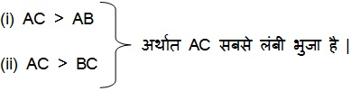 NCERT Solutions for Class 9 Maths Chapter 7 (Hindi Medium) 7.4 1.1