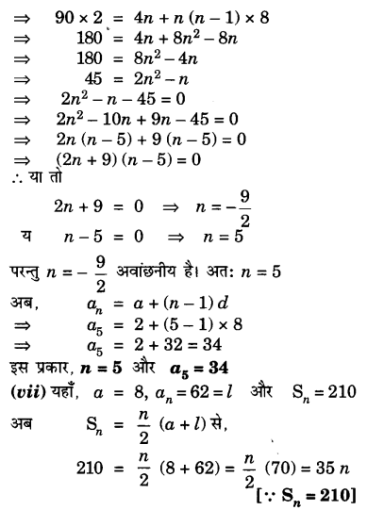 UP Board Solutions for Class 10 Maths Chapter 5 page 124 3.4