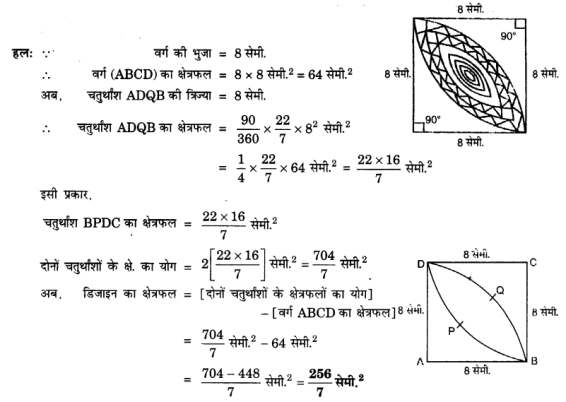 UP Board Solutions for Class 10 Maths Chapter 12 Areas Related to Circles page 257 16