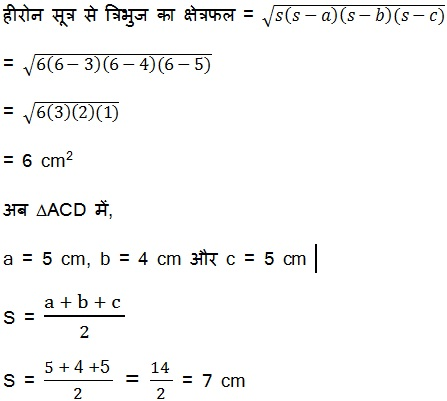 Maths NCERT Solutions Class 9 Heron's Formula Hindi Medium 12.2 2.2