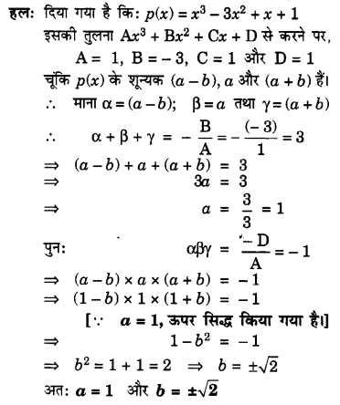 UP Board Solutions for Class 10 Maths Chapter 2 page 40 3