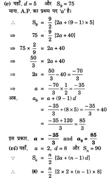 UP Board Solutions for Class 10 Maths Chapter 5 page 124 3.3