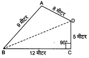 UP Board Solutions for Class 9 Maths Chapter 12 Heron's Formula 12.2 1