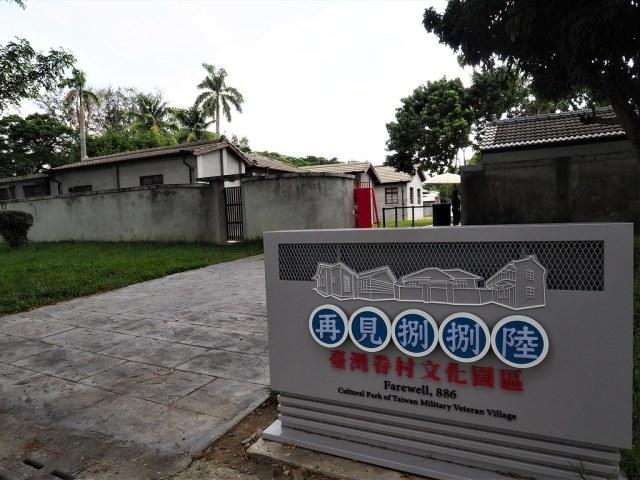 台灣眷村文化館 (1)